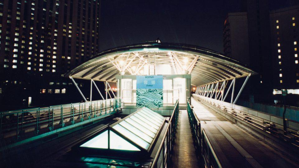 東京都臨海新交通臨海線台場駅舎